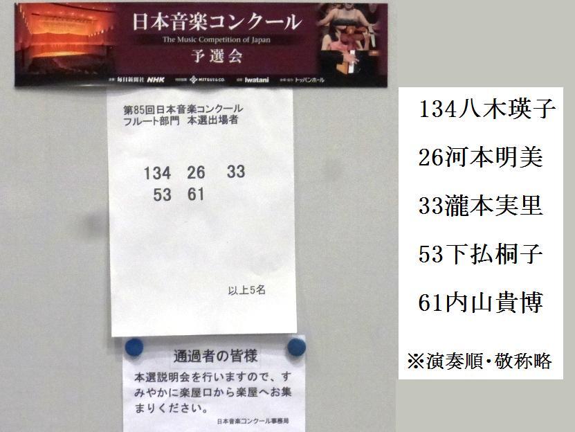 コンクール 結果 音楽 日本 2019