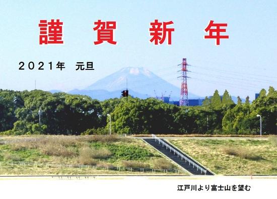 2021江戸川富士山年賀状P309JPEG.jpg