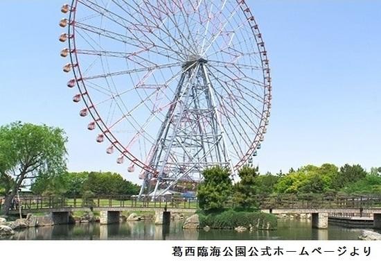 #01A葛西臨海公園.jpg