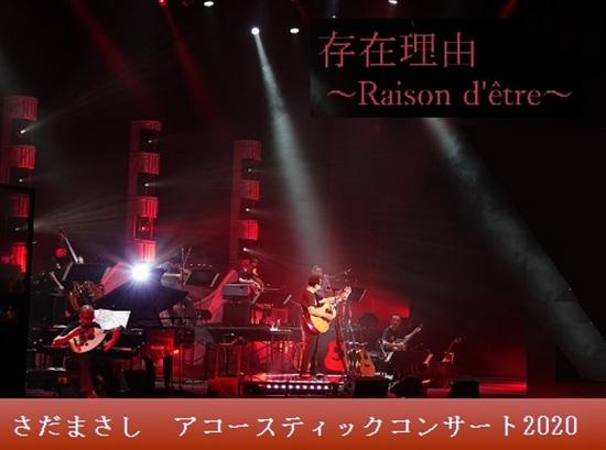 #01さだまさしコンサートツアー2020.jpg
