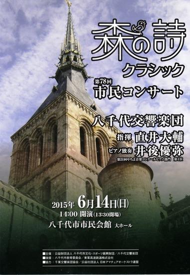 #01八千代交響楽団プログラム表紙.jpg
