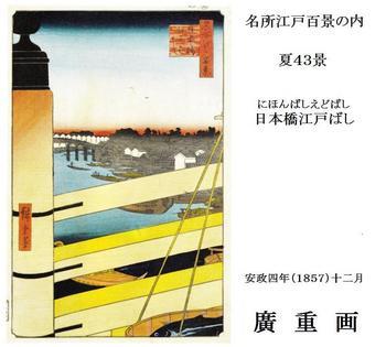#01広重日本橋江戸ばし夏43景.jpg