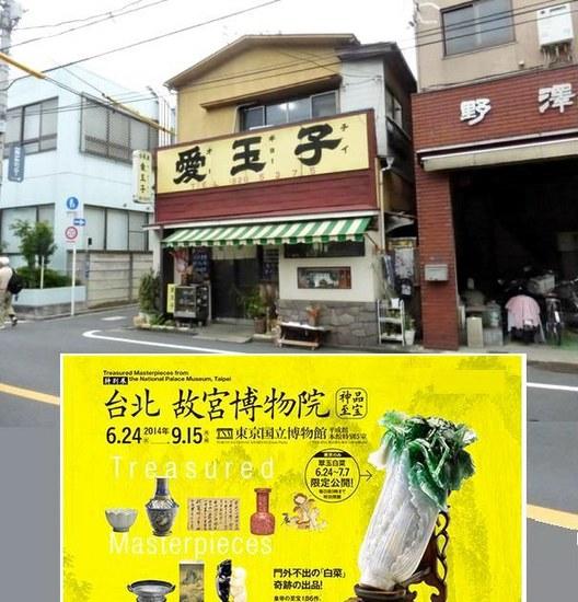 #01愛玉子店外観P088 88.jpg