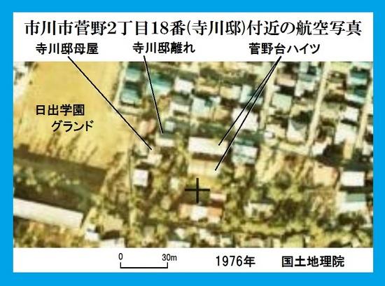 #01航空写真寺川邸1976年図面D.jpg