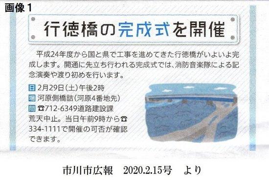 #01行徳橋架替完成式の案内.jpg