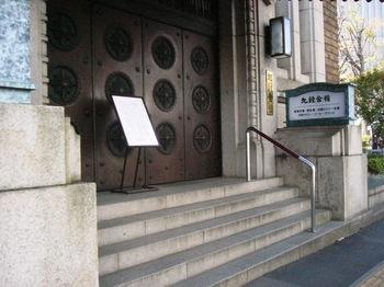 #02九段会館玄関.JPG