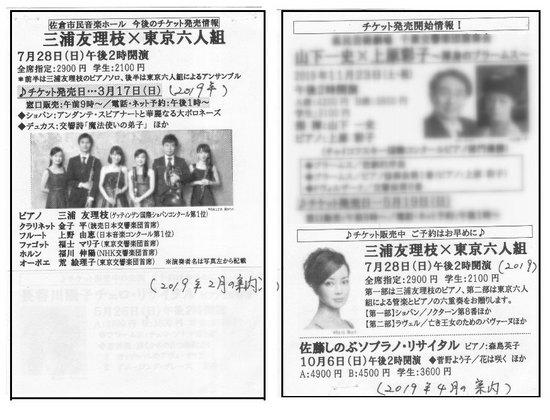 #02佐倉市民音楽ホールからの案内ハガキ.jpg