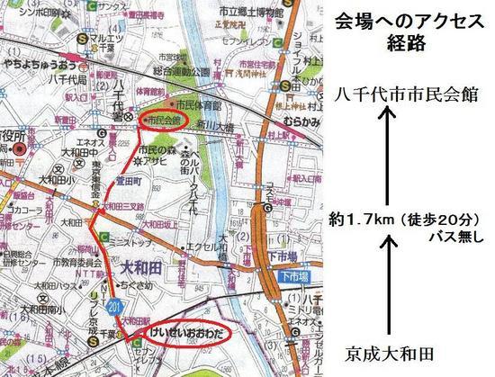#02八千代市民会館アクセス経路.jpg