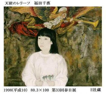#02天使のレリーフ(福田千惠画).jpg