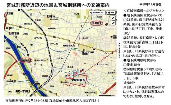 #02宮城刑務所03C3.jpg