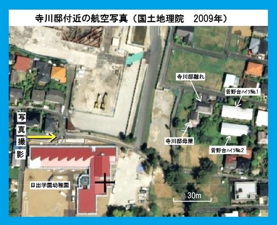 #02寺川邸付近付近の航空写真2009年.jpg