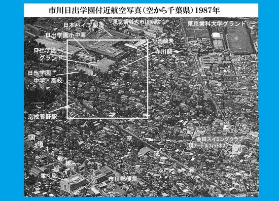 #02市川市本八幡菅野上空航空写真1987年.jpg