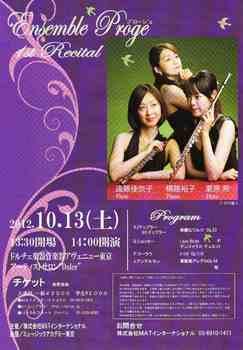 #02プロージュリサイタル公演チラシ.jpg