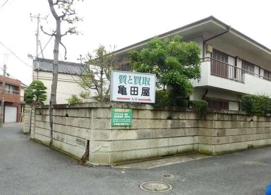 #03亀田屋質店全景.jpg