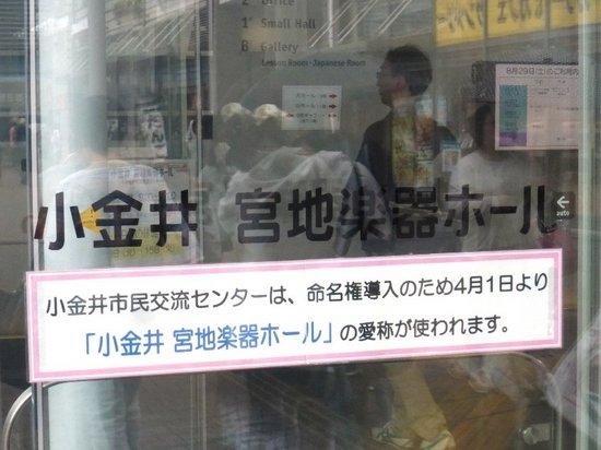 #03宮地楽器ホール13時09分47.jpg