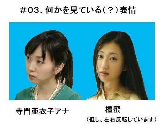 #03寺門亜衣子アナと檀蜜.jpg