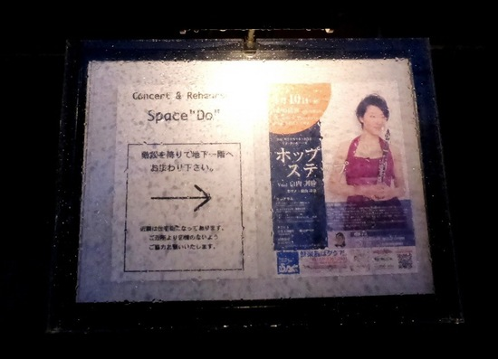 #03山内利紗演奏会会場案内板P482B.jpg