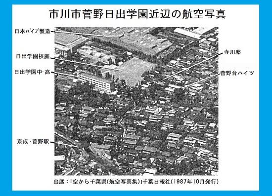 #03市川市日出学園&寺川邸航空写真1987年.jpg