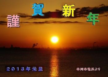 #03年賀状H24用face book用.jpg