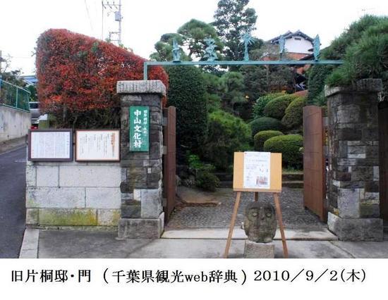 #03旧片桐邸・門.jpg