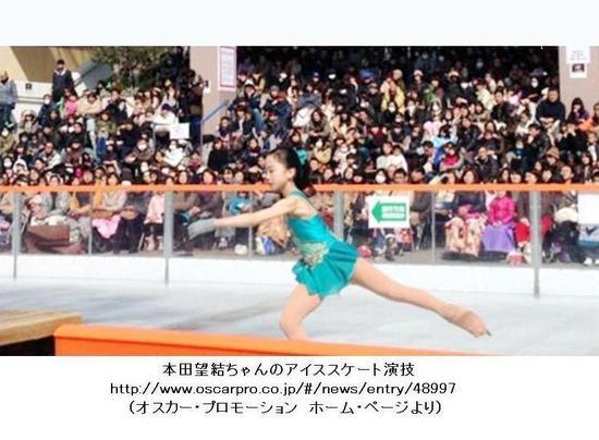 #03本田望結コルトンスケート場でアイススケートの演技.jpg