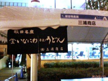 #03コルトン・秋田物産イベント.jpg
