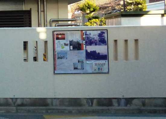 #03P094富士見坂掲示版.jpg