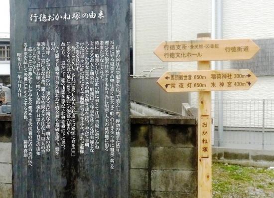 #04おかね塚の説明表示石碑(文章レタッチ合成版).jpg