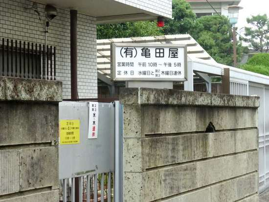 #04亀田屋質店入口.jpg