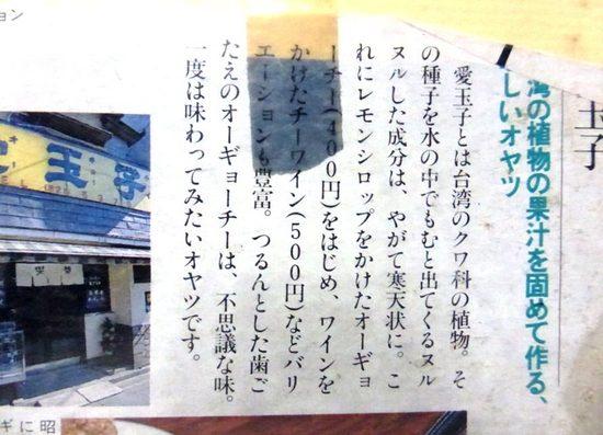 #04愛玉子説明文P083.jpg