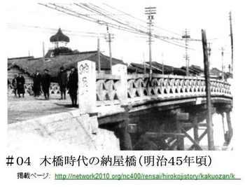 #04明治時代の納屋橋(参考写真).jpg