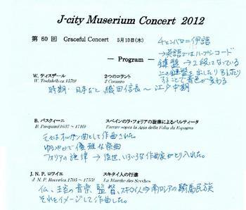 #04J-cityミュゼリウム・コンサート・プログラム(1).jpg