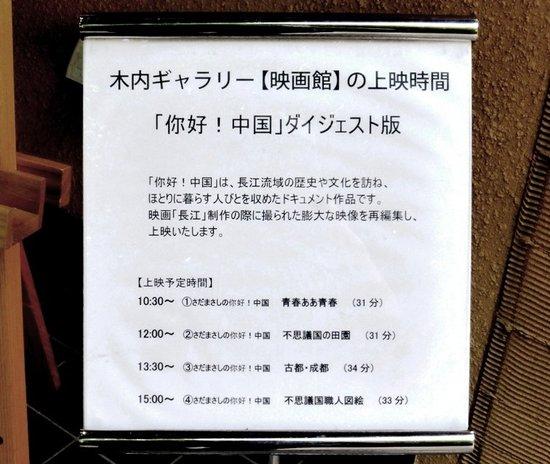 #05映画映写時間案内P1070439A.jpg