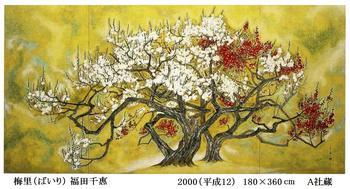 #05梅里(福田千惠画).jpg