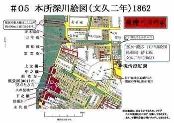 #05江戸本所深川地図ブログ6(本番用).jpg
