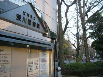 #05深川図書館掲示板.JPG
