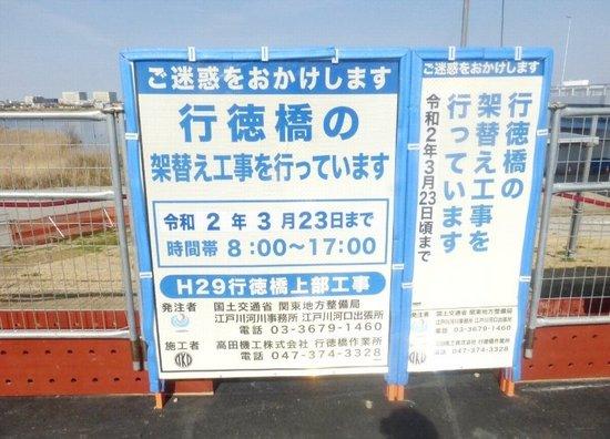 #05行徳橋架替看板P905.jpg