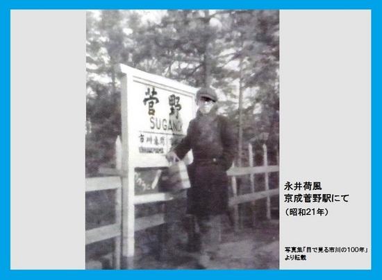 #06永井荷風・菅野駅ホームにて(昭21年).jpg