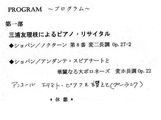 #06第一部三浦友理枝さんソロ演奏プログラム.jpg