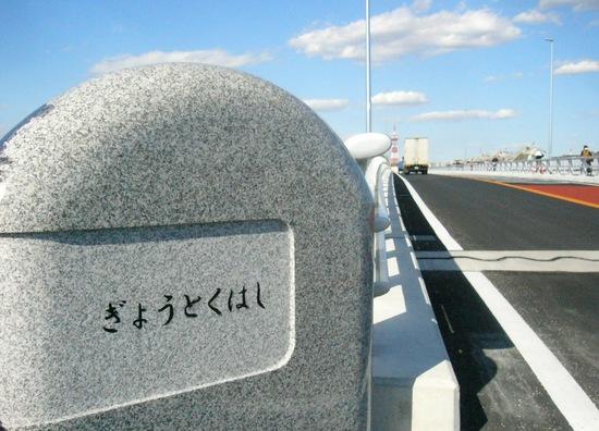 #06行徳橋親柱左P214.jpg