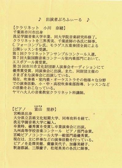 #07小川奈緒さん富山里紗さんプロフィール.jpg