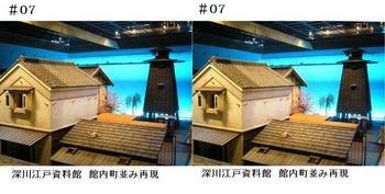 #07江戸の町並み(立体写真).jpg