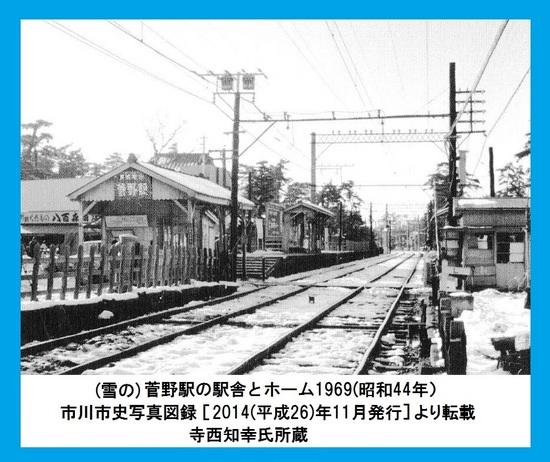 #07雪の菅野駅1969(昭和44年).jpg