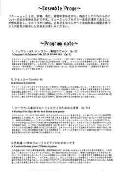 #07プロージュリサイタルプログラム.jpg