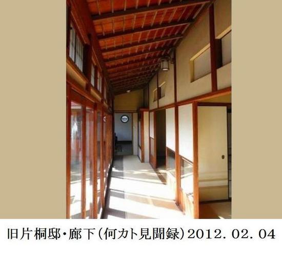 #08旧片桐邸・廊下・何かと見聞録.jpg