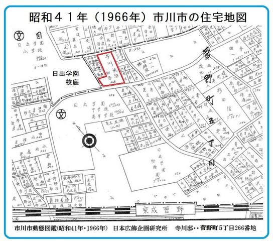 #08昭和41年住宅地図(市川市菅野近辺).jpg