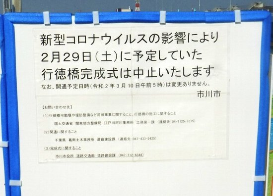 #08行徳橋開通式コロナウイルスで中止のP904.jpg