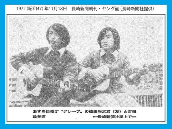 #08長崎新聞に掲載された佐田雅志と吉田政美.jpg
