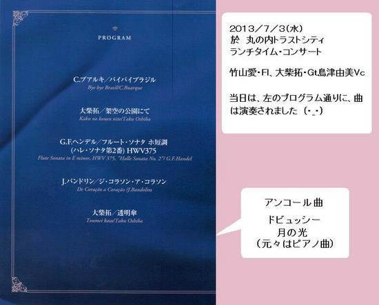 #08IMG02当日の演奏曲(実際の).jpg
