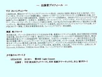 #08J-cityムゼリウム・コンサート・出演者プロフィール.jpg